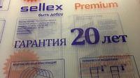 Поликарбонат 10мм Sellex Premium 6x2,1 метров все цвета